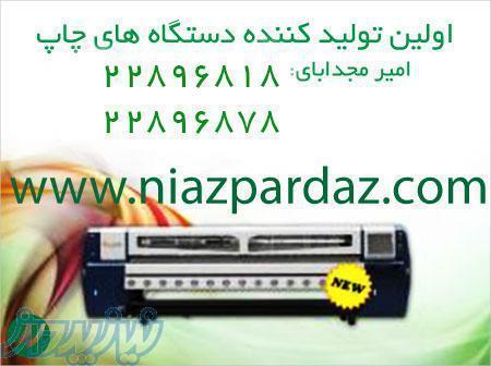 اولین تولید کننده دستگاههای چاپ درایران - تهران