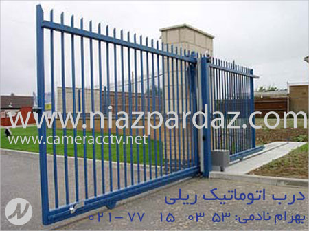 فروش ونصب درب اتوماتیک ریلی 09121990112 - تهران