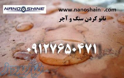 نانو کردن سنگ- روکش نانویی نما -پوشش نانویی نما -ضدآب کردن نما-رزین سنگ آجر