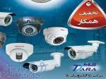 فروش ونصب تجهیزات دوربین های مدار بسته و دزدگیر