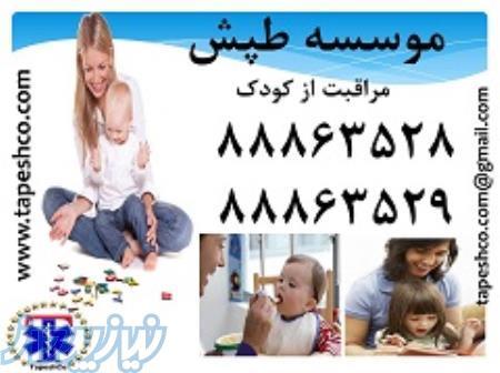 خدمات تخصصی و تضمینی مراقبت از کودک و نوزاد در منزل با سرویس ویژه