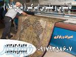 قالی شویی و مبل شویی امیرکبیر ( پارس اعلاء ) شیراز