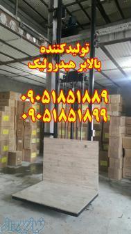 بالابر هیدرولیک فروشگاهی 09051851899