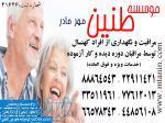 پرستاری تخصصی از سالمند در منزل با سرویس تضمینی