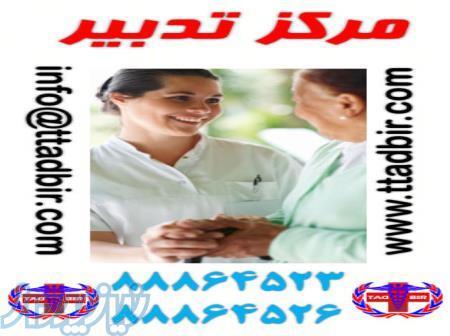 ارائه بهترین خدمات تخصصی و تضمینی مراقبت از سالمند در منزل VIP
