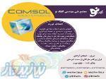 آموزش تخصصی دوره ی COMSOL_مجتمع فنی کلیک نو