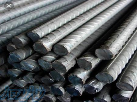 فروش انواع میلگرد آجدار ساختمانی و صنعتی آلیاژی