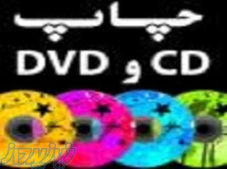 چاپ سی دی , چاپ مستقیم CD و DVD