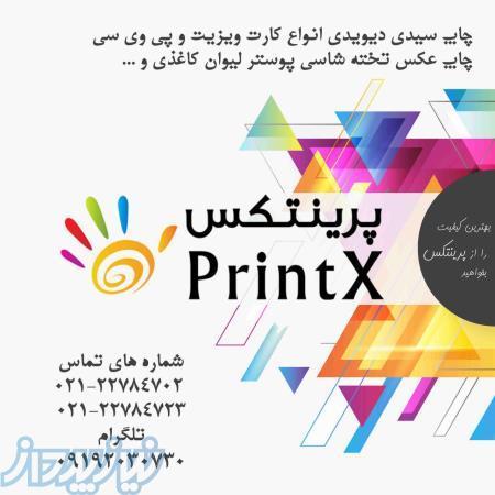 چاپ کارت تبریک نوروز99 , کارت دعوت , کارت پستال , فوری