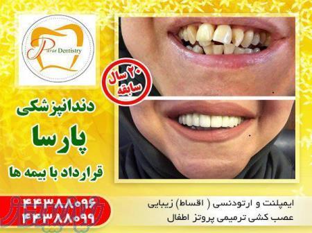 دندانپزشکی در ستارخان