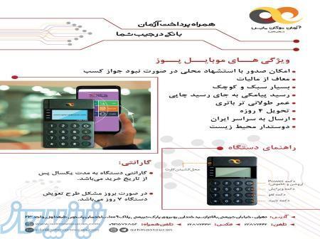 فروش دستگاههای پرداخت بانکی
