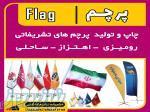 چاپ و تولید انواع پرچم - شیراز - آکس