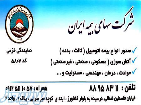 بیمه ایران نمایندگی خرمی کد 5807