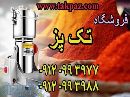 درمان روماتسیم   آسیاب برای سنجد   آسیاب ادویه صنعتی   آسیاب برای فروش   تک پز