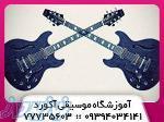 بهترین آموزشگاه موسیقی در شرق تهران