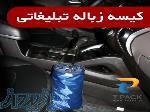 قیمت کیسه زباله خودرو دست اول