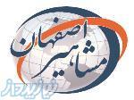 برگزاری دوره تخصصی REVIT در آموزشگاه مشاهیر اصفهان