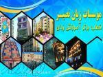 موسسه زبان نصیر
