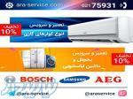 تعمیر و سرویس لوازم خانگی در سراسر مناطق  تهران