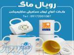 پخش عمده لیوان سرامیکی سابلیمیشن در شیراز   دنیای تبلیغات