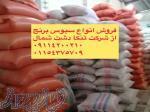 فروش سبوس برنج برای کف سالن