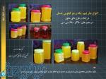فروش عمده انواع ظروف پلاستیکی جار پت پریفرم