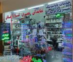 خدمات پاناسونیک شرق تهران