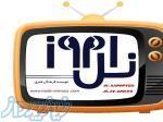 موسسه فرهنگی هنری نسل امروزبا تخصص صدا و تصویر