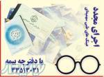 آغاز فروش عینک های سهمیه ای با دفترچه بیمه