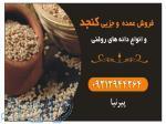 کنجد و انواع دانه های روغنی و انواع روغن های گیاهی و دانه های روغنی
