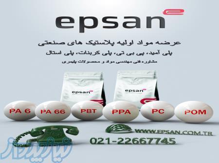 فروش مواد اولیه پلاستیک های صنعتی و مهندسی