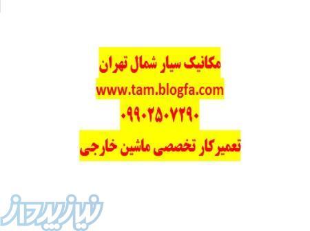 مکانیک سیار شمال تهران