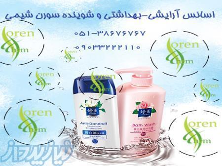 اسانس آرایشی و بهداشتی و شوینده
