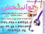 موسسه پرستاری توانبخش ، اعزام پرستار بیمار کودک و سالمند
