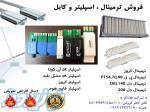 فروش ترمینال و اسپلیتر و کابل و اتصالات مخابراتی