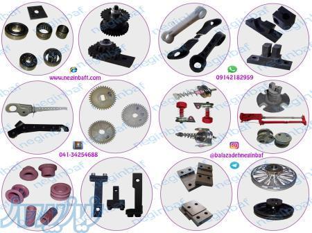 عرضه انواع قطعات ماشین آلات نساجی