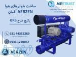 فروش بلوئر هوا با برند AERZEN آلمان  طرح GRB
