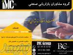 گروه مشاوران بازاریابی صنعتی  IMC-Group