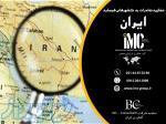 مشاوره صادرات به کشورهای همسایه (IMC Group)