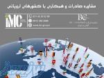 مشاوره صادرات و توسعه صادرات به کشورهای اروپائی (IMC Group)
