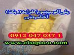 فروش پلی آلومینیوم کلراید (pac)