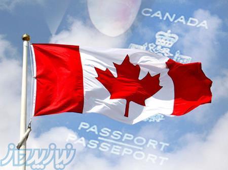 اخذ ویزای توریستی و تحصیلی و کاری کانادا