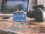 معرفی بهترین دوربین گوشی در سال 2019