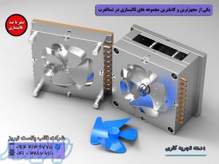 قالب سازی قطعات صنعتی و قالبسازی قطعات تزریق پلاستیک در تبریز