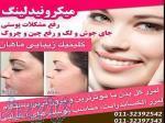 بهترین کلینیک پوست، مو و زیبایی در بابل