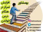 راه های افزایش تمرکز در هنگام مطالعه