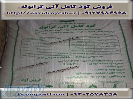فروش کود کامل آلی گرانوله سهند کود پایتخت ایرانیان