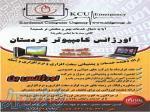 اورژانس کامپیوتر کردستان