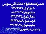 تعمیر ماشین لباسشویی بوش در غرب تهران