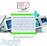 نرم افزار تخصصی پزشکی